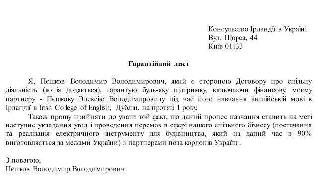 Example of Guarantee letter to the Irish Embassy in Moscow.
