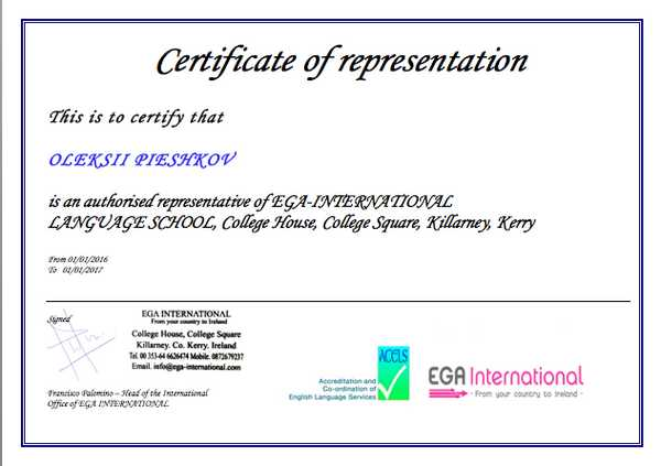 Oleksii Pieshkov - certificate of EGA Travel-EGA International
