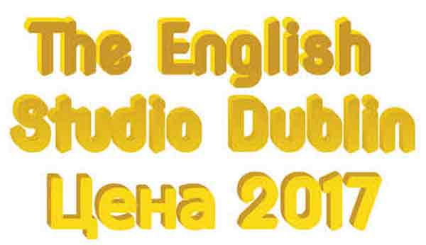The English Studio Dublin - цена и стоимость курсов английского языка в Дублине, Ирландия