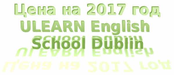 ULEARN English School Dublin цена на 2017 год
